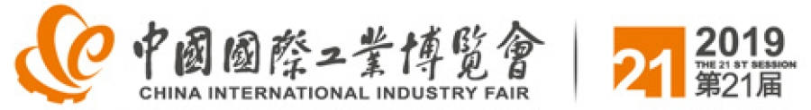 Shanghai international industry fair